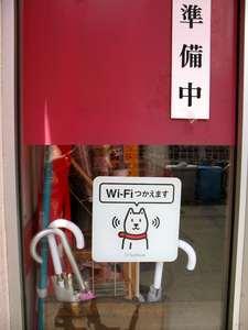 北斗WIFI1.jpg