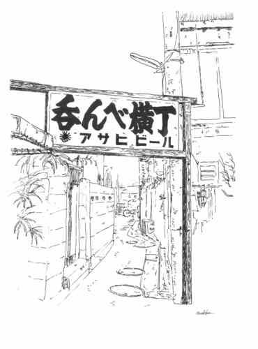 呑んべ横丁 門.jpg