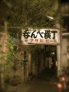 呑んべ横丁/夜看板.jpg