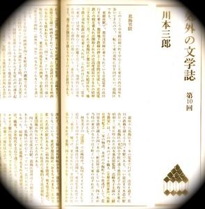 川本三郎/葛飾界隈/1/4.jpg