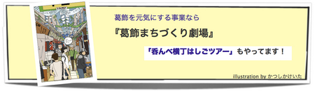 葛飾まちづくり劇場.jpg