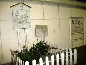 駅の立石様1.jpg