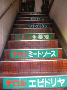 チロル階段