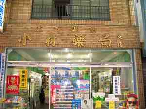 kobayashiyakkyokulow.jpg